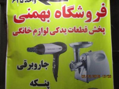 فروشگاه بهمنی