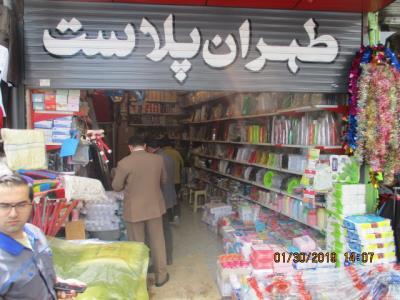فروشگاه تهران پلاس