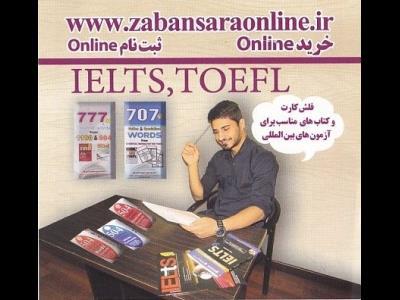 انتشارات و موسسه فرهنگی آموزشی زبان سرا تهران