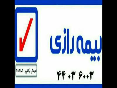 بیمه رازی غرب تهران - نمایندگی ذوالقدری کد: 210524 -  بیمه رازی