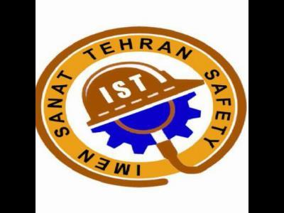 ایمن صنعت تهران