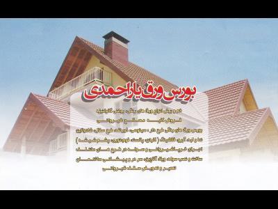 بورس ورق یار احمدی