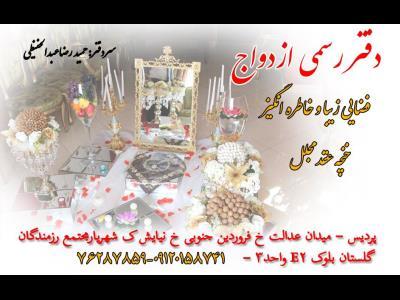 دفتر ثبت رسمی ازدواج 17 پردیس