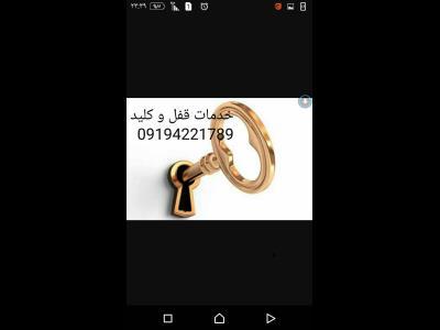 کلید سازی شبانه روزی تک کلید طلایی