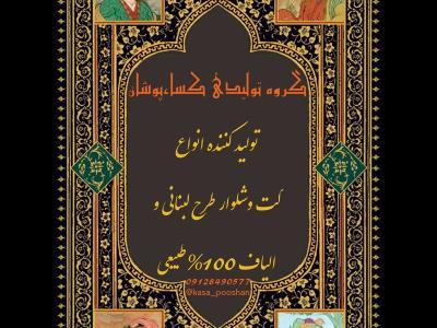 پوشاک اسلامی ایرانی کساء پوشان
