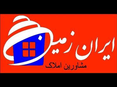 املاک ایران زمین قصرالدشت