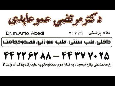 مطب دکتر مرتضی عمو عابدی