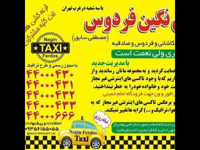 تاکسی فردوس و نگین فردوس و پیک موتوری فردوس