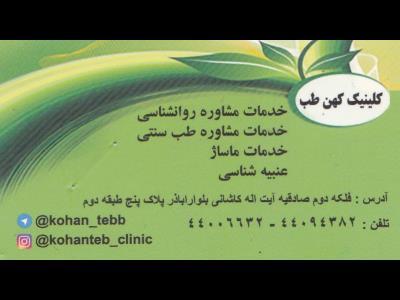 کلینیک کهن طب