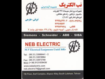 نب الکتریک (NEB)