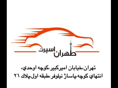 طهران اسپرت