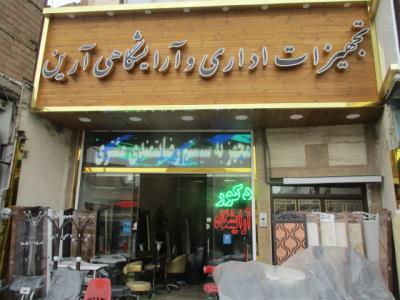 گالری آرین - دکوراسیون آرایشگاهی شهید کاظمی - طرح و تولید دکوراسیون شهید کاظمی - صندلی آرایشگاهی در طرح ها و رنگهای مختلف کاظمی