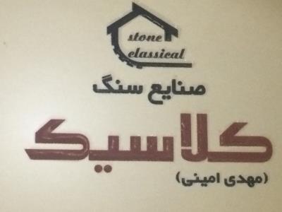 سنگ کلاسیک - مهدی امینی - سنگ ساختمانی / آجرنما - سنگ امینی - سنگ ساختمانی کلاسیک