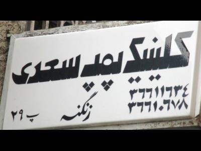 کلینیک پمپ سعدی