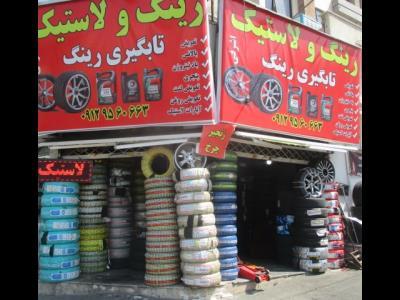 رینگ و لاستیک اشرفی