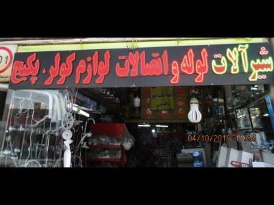 دفتر تاسیسات بهمن