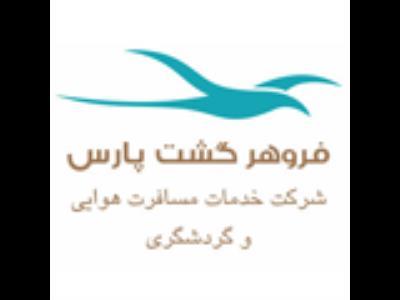 آژانس مسافرتی فروهر گشت پارس