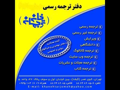 دفتر ترجمه رسمی شماره خانه ترجمان 1019