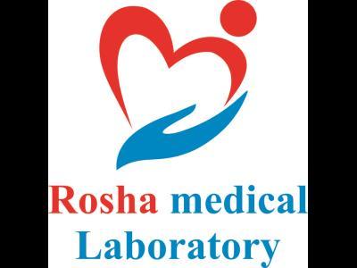 آزمایشگاه تشخیص پزشکی روشا - آزمایشگاه پاسداران - آزمایشگاه در پاسداران