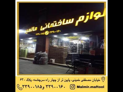 فروش انواع لوازم ساختمانی و منسوجات فلزی - فروشگاه مالمیر