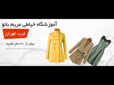 آموزشگاه خیاطی و طراحی دوخت مریم بانو (غرب تهران)