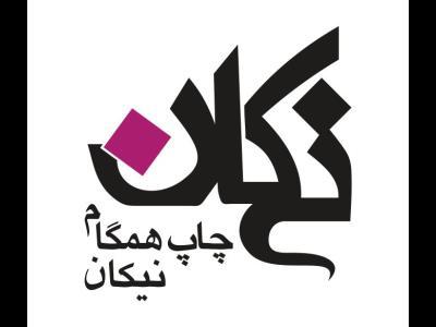 چاپ و نشر همگام نیکان