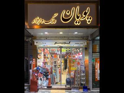 رنگ و ابزار پویان - ابزارآلات ساختمانی - لوازم رنگ و پتینه - لوازم بهداشتی ساختمانی - نمایندگی فروش محصولات توسن و رونیکس - شریعتی - منطقه 3 - تهران