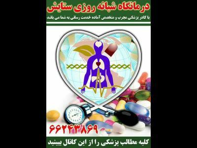 درمانگاه شبانه روزی ستایش - کلینیک پوست - متادون درمانی - شهرک ولیعصر - منطقه 18 - تهران