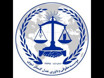 موسسه حقوقی عدل گستر نبوی