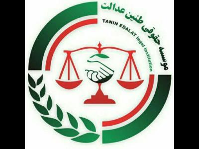 موسسه حقوقی طنین شعبه تخصصی روابط کار - وکیل اداره کار - قانون کار - مشاور - منطقه 12 - منطقه 6 - منطقه1