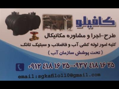 شرکت کافیلو - لوله کشی فاضلاب خیابان کمیل - آب و فاضلاب منطقه12 - سبتیک - گیلان و مازندران