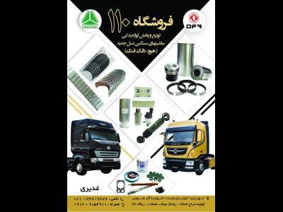 فروشگاه 110 - لوازم یدکی هوو محدوده امیرکبیر - لوازم یدکی دانگ فنگ در امیرکبیر - لوازم یدکی هوو در چراغ برق 09129054911