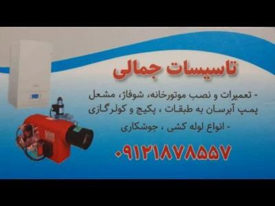 خدمات و تاسیسات جمالی 09121878557 - تعمیر و سرویس تخصصی کولر آبی و گازی و پکیج و موتورخانه - محدوده شرق تهران نارمک گلبرگ رسالت