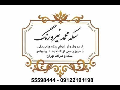 سکه محمد نیرورنگ - سکه فروشی - قیمت سکه - بازار - سبزه میدان - منطقه 12