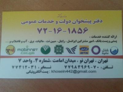 دفتر پیشخوان دولت و خدمات عمومی( 1856-16-72 میدان امامت)