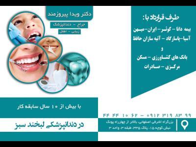 دندانپزشکی لبخند سبز
