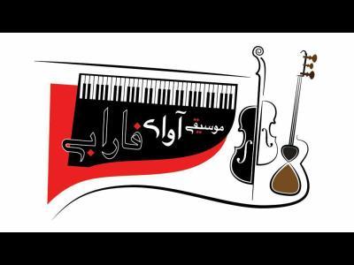 آموزشگاه موسیقی آوای فارابی