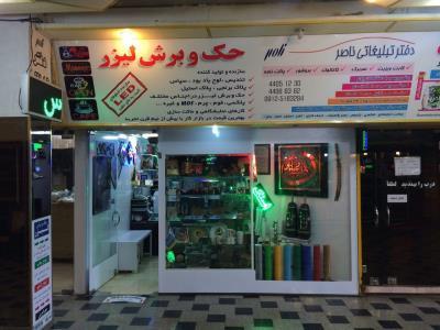 دفتر تبلیغاتی ناصر
