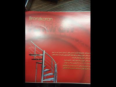 استيل ابراهيمى (برنزکاران تک ایران)