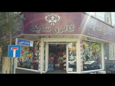 فروشگاه ساینا