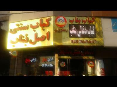 رستوران کباب سنتی اصل بناب-ذغالی-اندرزگو