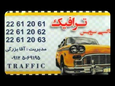 تاکسی سرویس ترافیک