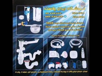 لوازم بهداشتی ساختمانی پرشین پلاست - تولید انواع سیفون های معمولی و فانتزی - منطقه 12 - منطقه 5