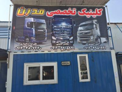کلینیک تخصصی مدرن - تعمیر کامیون - دیفرانسیل - جاده ساوه