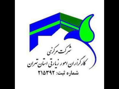 شرکت مرکری کارگزاران امور زیارتی استان تهران