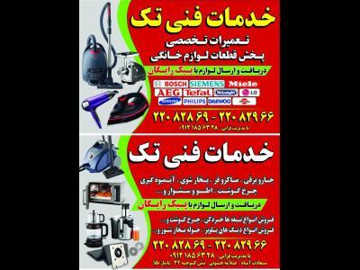 خدمات فنی تک (لوازم خانگی) تعمیر لوازم خانگی سعادت آباد