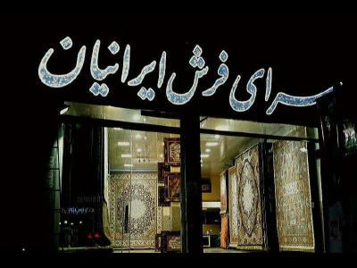 سرای فرش ایرانیان