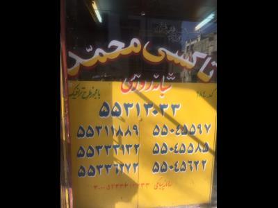 تاکسی محمد کد 984