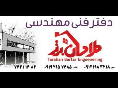 دفتر فنی مهندسی طراحان برتر