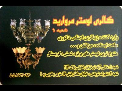 تزئینات مروارید - گالری لوستر مروارید